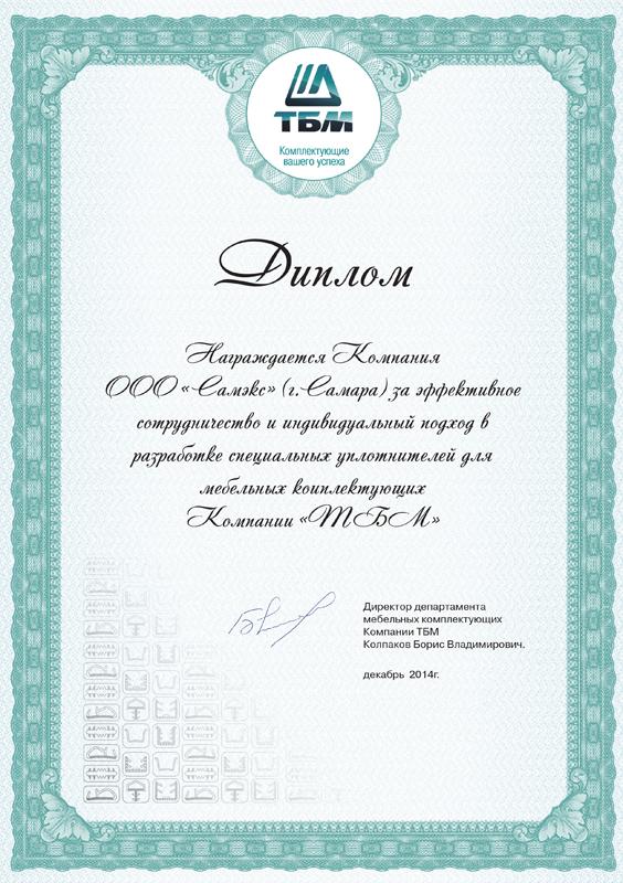 cогласие на обработку персональных данных ООО САМЭКС  Диплом партнера